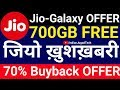 JIO 700GB FREE Additional Data offer & 70% Buyback Offer on Samsung Galaxy S9 Plus thumbnail