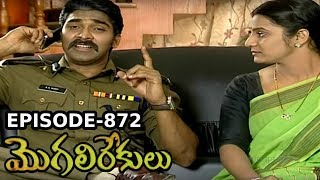 Episode 872 | 21-06-2019 | MogaliRekulu Telugu Daily Serial | Srikanth Entertainments | Loud Speaker