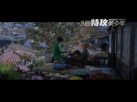 李玹雨《3個特攻美少年》OST-《Secretly and Greatly》香港版MV