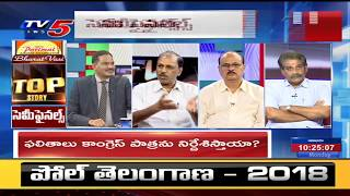 Top Story With Sambasiva Rao | Telangana Elections 2018