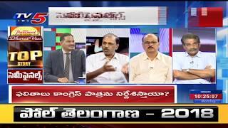 Top Story With Sambasiva Rao - Telangana Elections 2018  - netivaarthalu.com