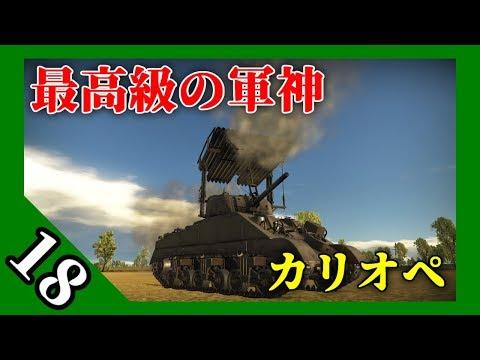 【War Tunderゆっくり実況】WT樞軸国☆ぬめぬめ実況 Part18 thumbnail