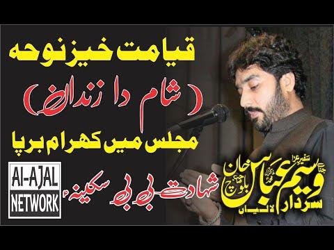 Zakir Waseem Abbas Baloch 07 April 2019 Dhingla Sialkot