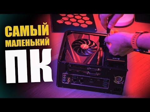 Самый маленький кастомный ПК на i7 в мире! - Сборка компактного игрового компьютера