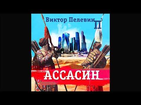 Ассасин. Пелевин В. Аудиокнига. читает Кузнецов В.