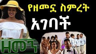 Zemen Drama Artist Feven Ketema Married