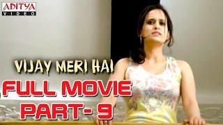 Vijay Meri Hai Hindi Movie Part 9/13 - Aadi, Saanvi