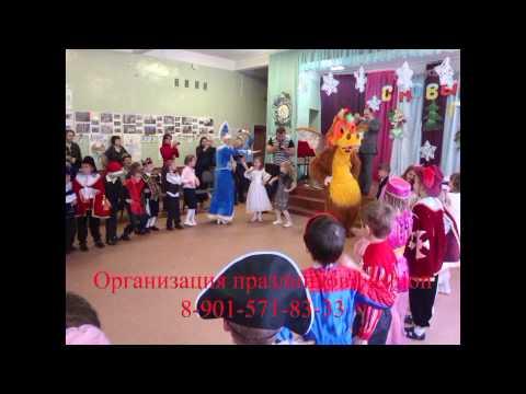 Скоро Новый год! Не забудьте подарить своим детям праздник! Весёлые игры, конкурсы, танцы!!!
