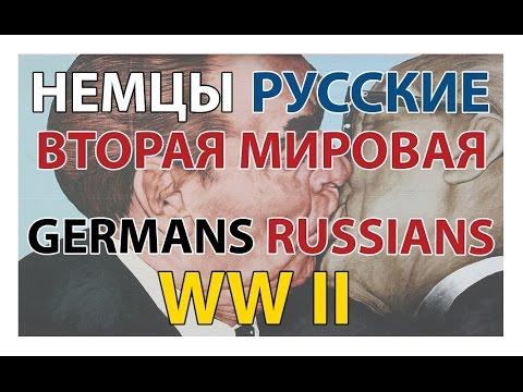 Немцы. Русские. Вторая мировая | Germans. Russians. World War II