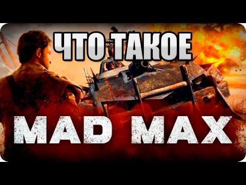 Что такое: Mad Max? Обзор от Стикса