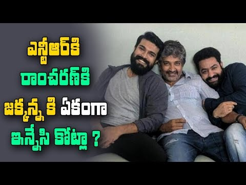 High Remuneration For Jr NTR And Ram Charan For RRR Movie  | Rajamouli | ABN Telugu
