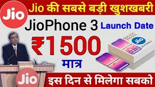 जियो स्मार्टफ़ोन केवल ₹1500 में | JioPhone 3 Launch Date,Price & Specifications full details