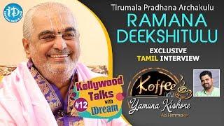 Tirumala Pradhana Archakulu Ramana Deekshitulu Tamil Interview | Kollywood Talks With iDream #12