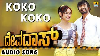 Ko Ko - Koko Koko - Devadas - Kannada Movie