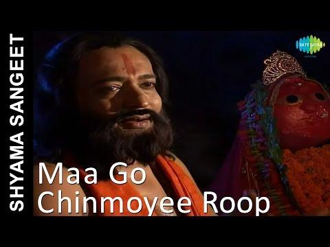 Maa Go Chinmoyee Roop Dhore Aay | Shyama Sangeet | Bengali Devotional...