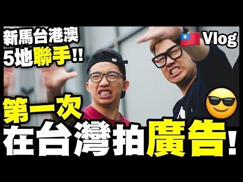 【Vlog】新馬台港澳5地聯手