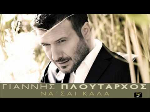 Giannis Ploutarxos - Na Sai Kala (Digital Single 2013 HQ)