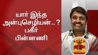 யார் இந்த அன்புசெழியன்..? பகீர்  பின்னணி | Thanthi TV