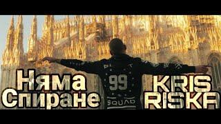 KrIs Riska - Няма спиране [Official HD video]