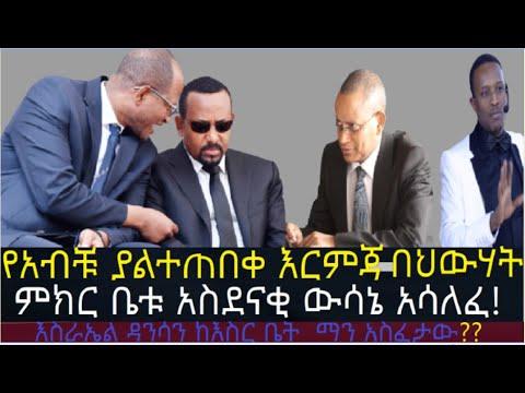 Ethio Media Daily Ethiopian news abiy ahmed israel dansa