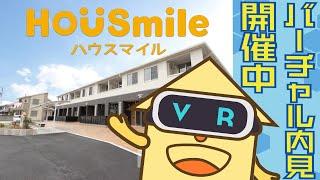 名東町 アパート 1LDK 106の動画説明