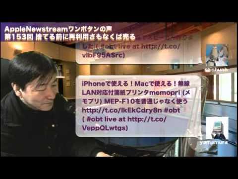 Apple Newstream ワンボタンの声 第153回 捨てる前に再利用さもなくば売る