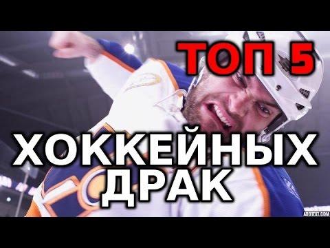 ТОП5 САМЫХ ЖЕСТКИХ ХОККЕЙНЫХ ДРАК [TOP5 hockey fights]