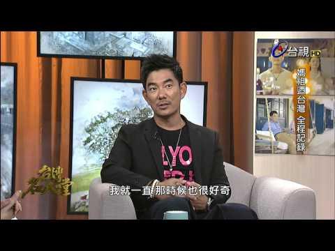 台灣-台灣名人堂-20150827 亞洲天王_任賢齊