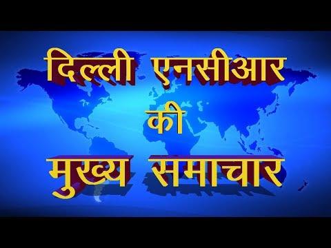 Delhi NCR News | दिल्ली की खास ख़बरें | Delhi ki badi khabar | Delhi ki taza khabren | Mobilenews 24.