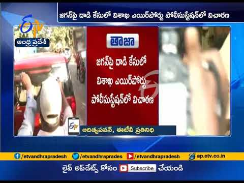 Attack On YS Jagan Case |  Investigation Continues at Vizag