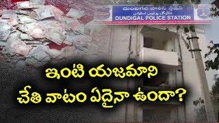ఎవరు లేని ఇంట్లో 2.30లక్షల డబ్బు సంచుల మూట | NTV