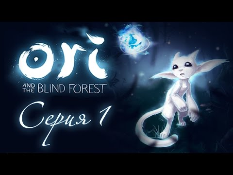 Ori and the Blind Forest - Прохождение игры на русском [#1]