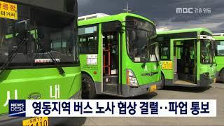 영동지역 버스 노사 협상 결렬‥전면 파업 통보