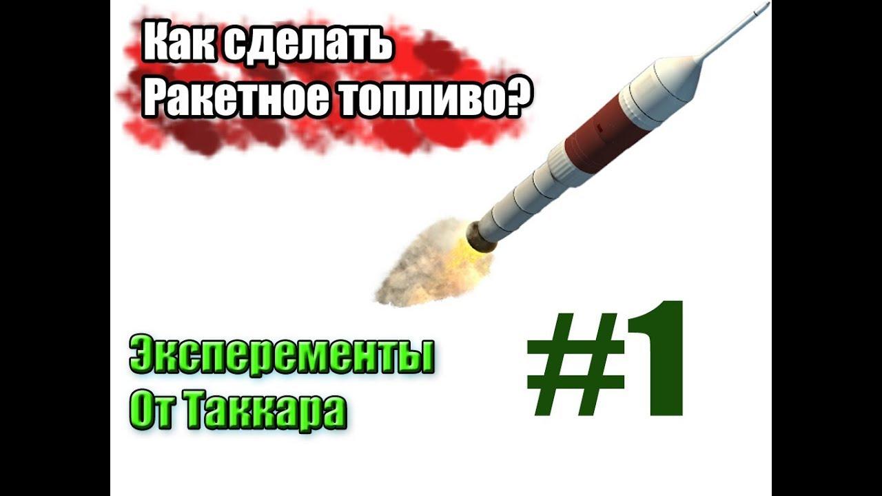 Сахарное топливо для ракет своими руками