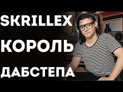Skrillex - Из Жизни Короля Dubstep (Часть 1)