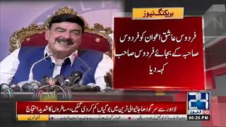 Exclusive! Sheikh Rasheed Ahmad Tongue Slip Again