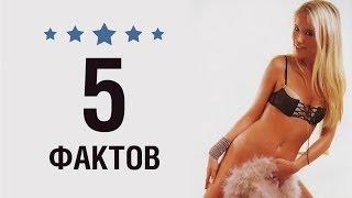 Ксения Собчак - 5 Фактов о знаменитости || Kseniya Sobchak