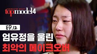 Onstyle_최악의 메이크오버 엄유정