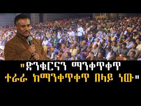Ethiopian- Daneil Keberet