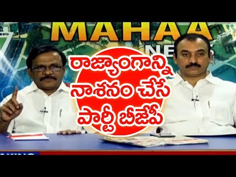 Development in Andhrapradesh Lost Because Of BJP Party | Analyst Paparao | #Sunrise Show
