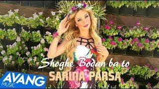 Sarina Parsa -  Shoghe Boodan Ba To OFFICIAL VIDEO HD