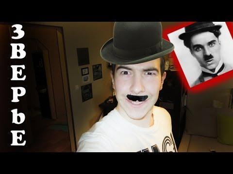 Вложки - Чарли Чаплин, а Влог не о нем ;))