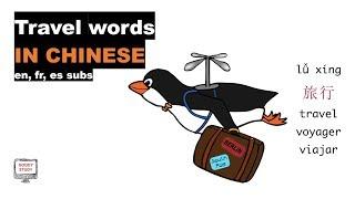 Travelling in Chinese (en, fr, es subs)