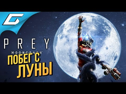 PREY: Mooncrash ➤ ПОБЕГ С ЛУНЫ