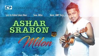 Ashar Srabon | Milon | Lyrical Video | Ek Antorer Bhalobasha | Bangla New Song | Full HD