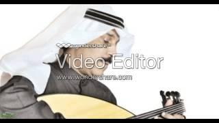 عبدالله الرويشد - يخون الود عود