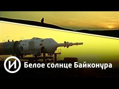Белое солнце Байконура   Телеканал История
