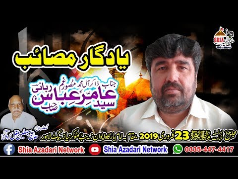 Zakir Amir Abbas Rubani || 23 Feb 2019|| ImamBargh Awan e Zainab s.a Thokar Niyaz Baig Lahore