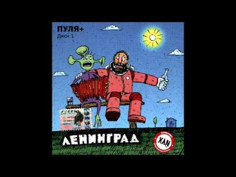 Ленинград - Молодость