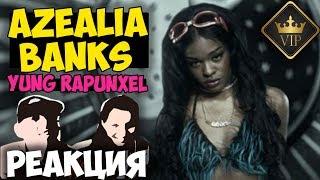 Azealia Banks - Yung Rapunxel КЛИП 2017 | Русские и иностранцы слушают музыку и смотрят клипы